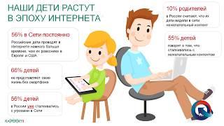 Видео семинар «Безопасность детей и подростков в сети Интернет» Часть 1
