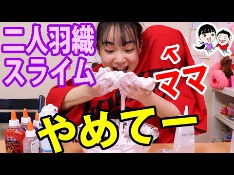 【ママ暴走】二人羽織スライムチャレンジ#2【ベイビーチャンネル 】