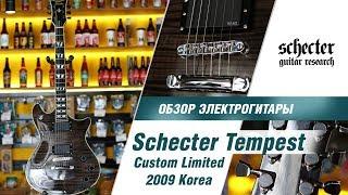 Обзор электрогитары Schecter Tempest Custom Limited Korea l SKIFMUSIC.RU