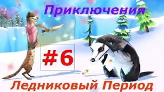 Ледниковый Период. Приключения - #6 Побеждаем Гупта! Игровой мультик для детей, lat's play.