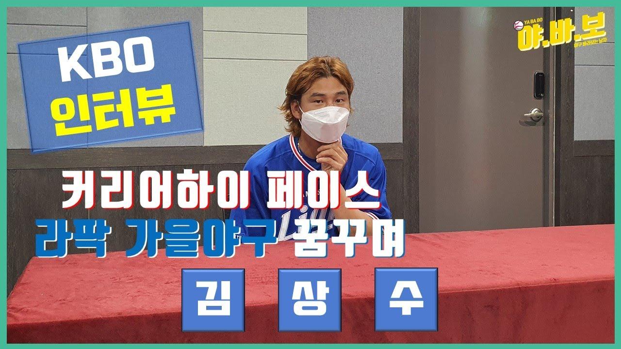 [KBO 인터뷰] 신인 김상수 vs 신인 김지찬