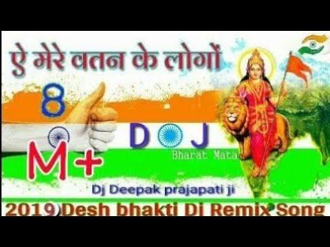 Aye Mere Watan Ke Logo DJ Desh Bhakti Song 2019 Lata Mangeshkar 26 January Special