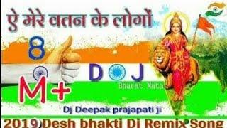 Aye Mere Watan Ke Logo DJ desh bhakti song 2020 Lata Mangeshkar 15 august special 26 January special