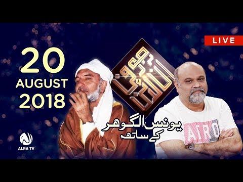 Sufi Online with Younus AlGohar  | ALRA TV | 20 August 2018