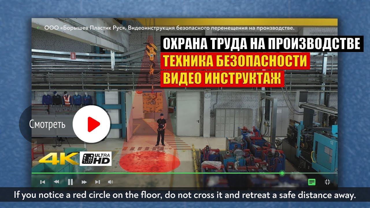Инструкция по охране труда на производстве и техника пожарной безопасности.