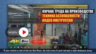Охрана труда на производстве и техника пожарной безопасности. Заказать видео инструктаж.