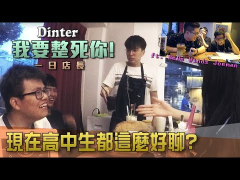 【DinTer】我要整死你—Winds大膽調戲學生妹!feat. Joeman、BeBe、Winds