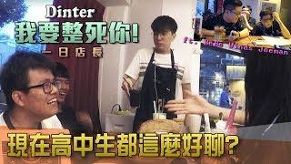 訂閱DinTer的頻道▻ https://goo.gl/CU6gp1 特哥和幾位好友在台北鬧區的A...
