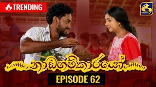 Nadagamkarayo Episode 62    ''නාඩගම්කාරයෝ''    15th April 2021