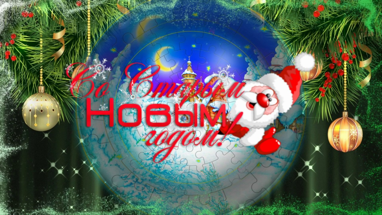 Футаж Старый Новый год HD - YouTube