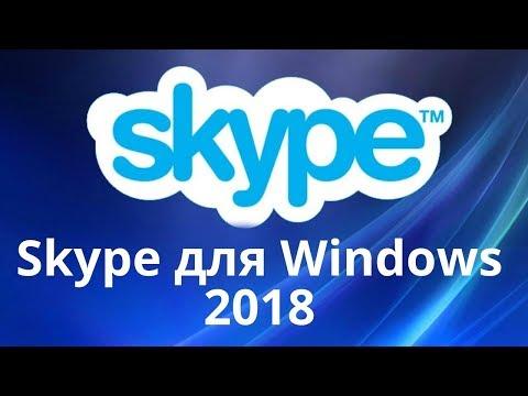 Новый Skype для Windows 2018. Как обновить скайп до последней версии 2018.