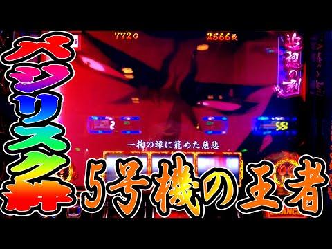 19/10/08「瑠璃色に輝く設定6の絆」 バジリスク絆 #4