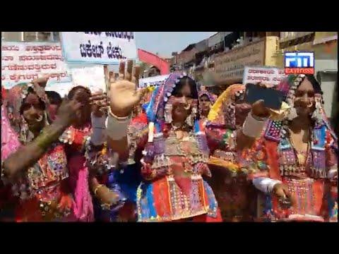 Bijapur Me Banjaara Samaaj Ki Rally // FM Express NEWS 03-03-2019