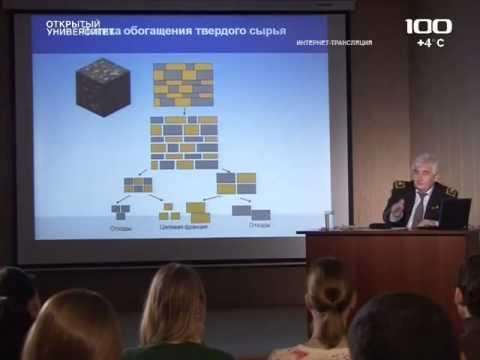 Горное дело и горная наука как локомотив развития цивилизации