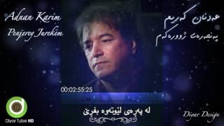 Adnan Karim - Penjerey Jwrekem - with Lyrics - 4K | عەدنان کەریم - پەنجەرەی ژوورەکەم