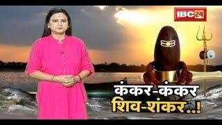 Khargone में है भगवान Shiv का अनोखा धाम | बकावा के पत्थर में बसे Shiv | ऊन के 99 Mandir | Dharohar