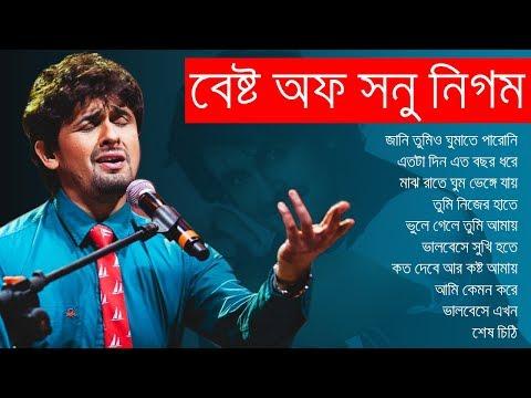 সনু নিগমের সেরা বিরহের গানের এলবাম || Best Of Sonu Nigam || Indo-Bangla Music