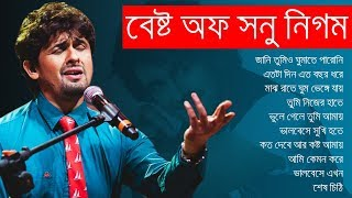 Gambar cover সনু নিগমের সেরা বিরহের গানের এলবাম    Best of Sonu Nigam    Indo-Bangla Music