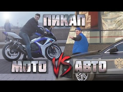 Пикап: Мото VS Спорткар / PickUp PRANK with Suzuki GSXR and Audi RS5 - Видео онлайн