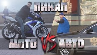 Пикап: Мото VS Спорткар / PickUp PRANK with Suzuki GSXR and Audi RS5