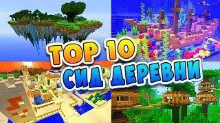 ТОП 10 Сидов НА ДЕРЕВНЮ в Мире для Майнкрафт ПЕ Выживание Карта Видео Minecraft Pocket Edition