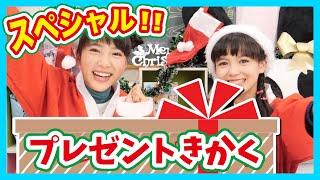 プレゼント応募フォームはこちらから!→http://p.sgkm.jp/ciao_ch_xmas ...