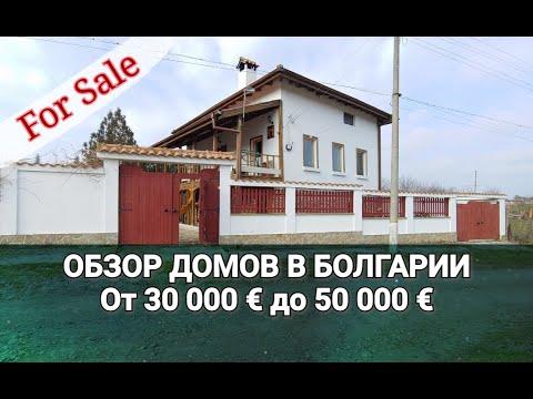 ОБЗОР ДОМОВ в БОЛГАРИИ от 30 000 до 50 000 €  Недвижимость в Болгарии