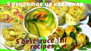5 Вкуснейших Блюд Из Кабачков / Кабачки Рецепты / 5 Best Zucchini Recipes / How To Make Zucchini