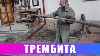 Трембита!