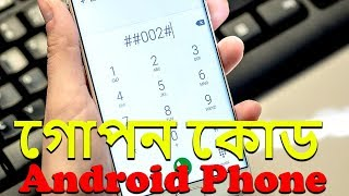 Android Phone Best Hidden Secret Codes For All Mobile