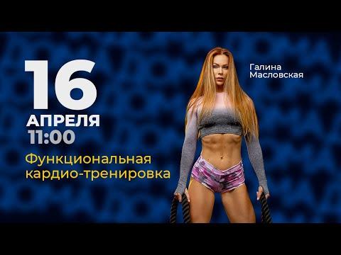 Функциональная кардио тренировка дома с атлетом Prime Kraft - Галиной Масловской