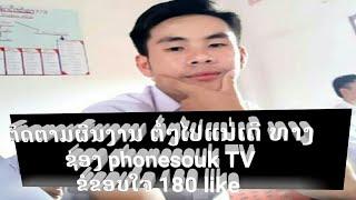 ເບິ່ງໃຫ້ຈົບ  ເພງ:ເພາະສັກສີ cover  ໂດຍ:ປາຖະຫນາ phonesouk TV | เพลงเพราะสักสี cover    phonesouk TV