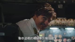 【美國製造】幕後花絮-8月25日 IMAX隆重獻映