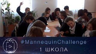 #MannequinChallenge 1 ШКОЛА. КОТЕЛЬНИКОВО(Выражаю огромную благодарность всем, кто принял участите в этом видео! 1 ШКОЛА, с ЮБИЛЕЕМ! #MannequinChallenge ______..., 2017-01-21T18:10:07.000Z)