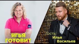 Ягья Александр и Илья Васильев в программе #ЯгьяГотовит