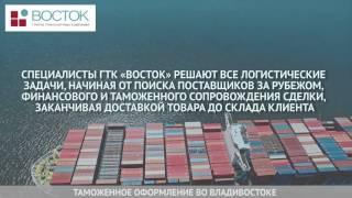 Доставка груза из Китая, компания ГТК