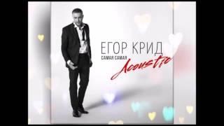 ЕГОР КРИД - САМАЯ САМАЯ (Acoustic)