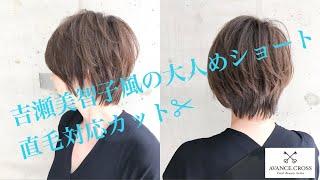 【美容師さん向け✂︎】吉瀬美智子風ショート!直毛対応のカット✂︎How to cut short hair style like Michiko Kichise 吉瀬美智子 動画 20