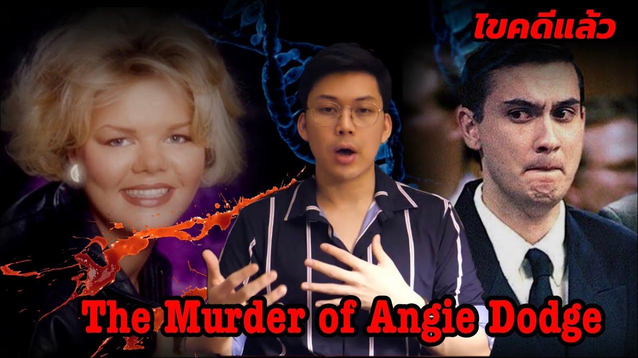 """The Murder of Angie Dodge"" แพะรับบาป กับ 20ปี แห่งการรอคอย    เวรชันสูตร Ep.80"