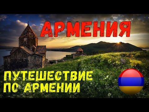 Путешествие по Армении. Озеро Севан. Агарцин. Гошаванк