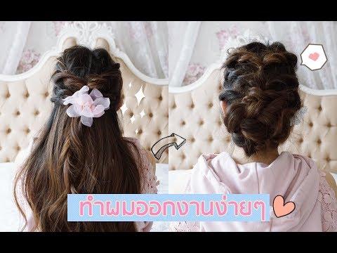 Day to Night Hairstyle ทำผมออกงานสวยๆ ง่ายๆ ไม่ง้อช่าง | Buablink thumbnail