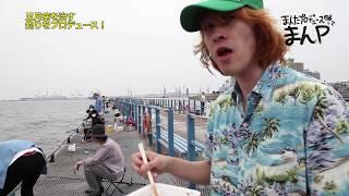The Mirraz - まんたプロデュース #2 (前編) 釣りをプロデュース!