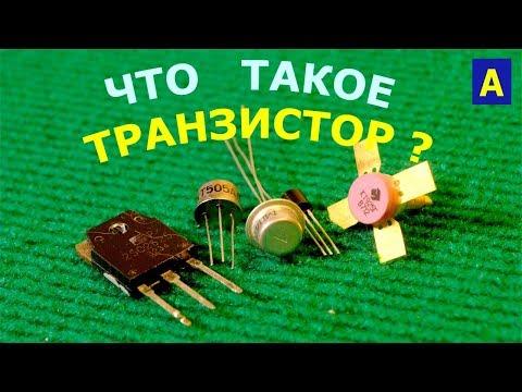 Как работает транзистор, описание работы