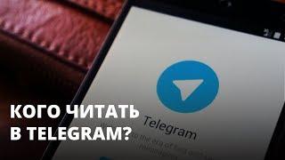Лучшие Telegram-каналы о политике