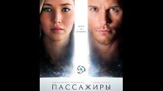 Пассажиры 2016 Новинки кино Русский трейлер HD