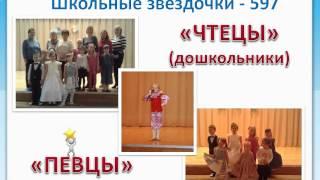 Презентация школы 597, Москва