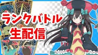 【ポケモン剣盾】ナマコブシとランクバトル!【生配信】