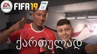 FIFA 19 ალექს ჰანტერის კარიერა ნაწილი 5 დენი ხოდზეა????