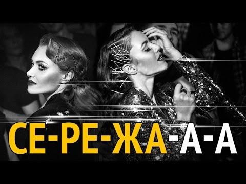 НЕАНГЕЛЫ — СЕРЕЖА [KARAOKE EDITION]