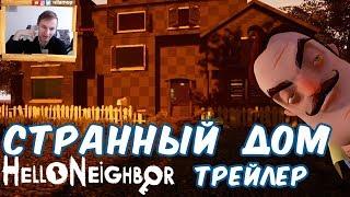 №1000: СТРАННЫЙ ДОМ СОСЕДА ИЗ ТРЕЙЛЕРА В ПРИВЕТ СОСЕД МОД КИТ(Hello Neighbor Mod Kit)